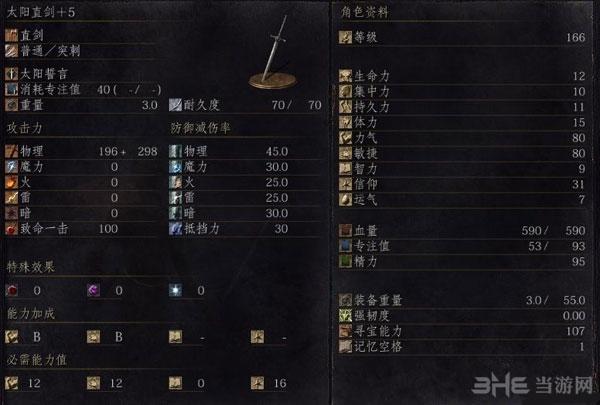 黑暗之魂3全直剑满级属性1