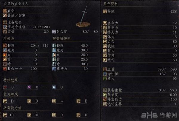 黑暗之魂3全直剑满级属性2