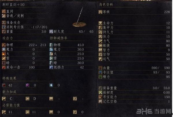 黑暗之魂3全直剑满级属性3