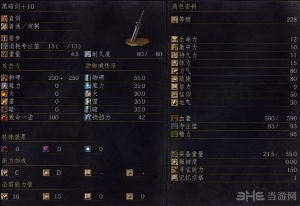 黑暗之魂3全直剑满级属性4