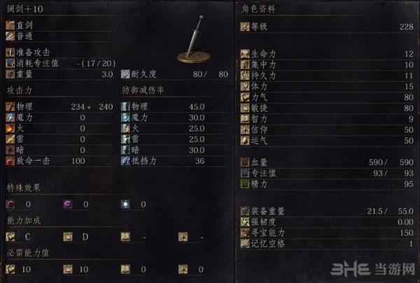 黑暗之魂3全直剑满级属性5