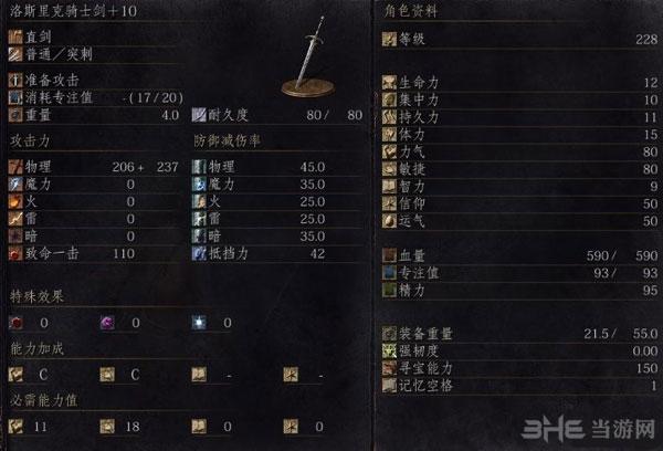 黑暗之魂3全直剑满级属性6
