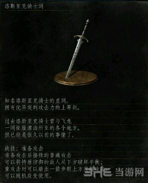 黑暗之魂3截图3