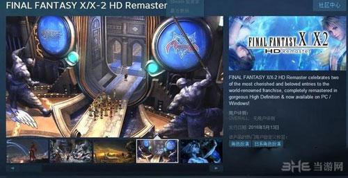 最终幻想10HD重制版截图1