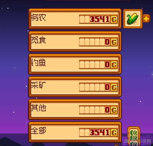 星露谷物语截图4