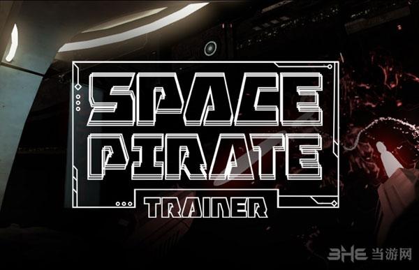 太空海盗训练师游戏截图1