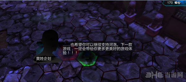 侠客风云传圣堂幻影对话8