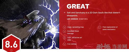 盐和避难所IGN评分