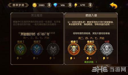 山口山战记手游电脑版2