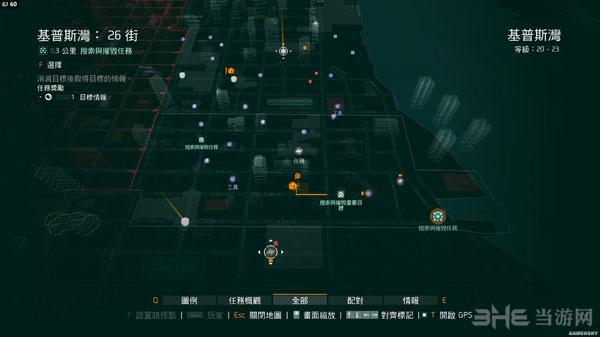 全境封锁目标情报任务3