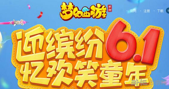 梦幻西游手游迎缤纷6.1忆欢笑童年 梦幻西游六一活动一览1
