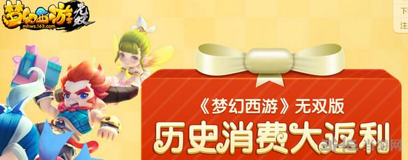 梦幻西游无双版历史消费大返利内容说明1