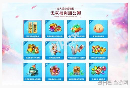 梦幻西游无双版公测活动具体内容介绍 刘诗诗代言人礼包等待玩家1
