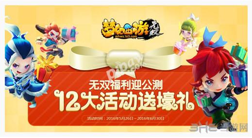梦幻西游无双版公测活动具体内容介绍 刘诗诗代言人礼包等待玩家2