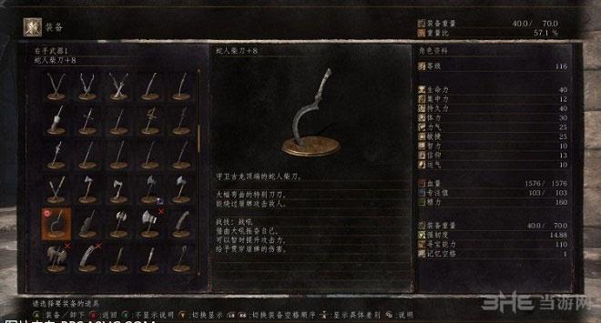 黑暗之魂3蛇人柴刀属性1