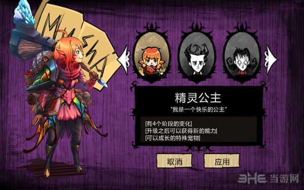 饥荒精灵公主1