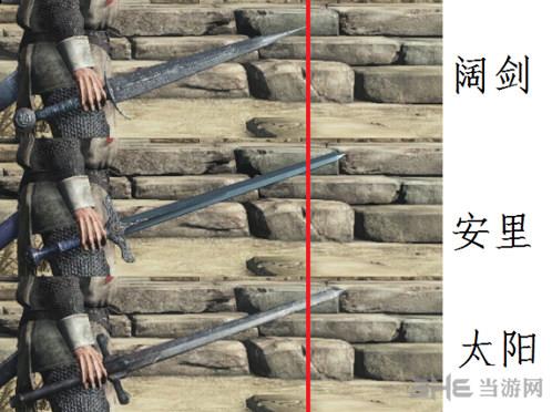 黑暗之魂3直剑长度对比图1