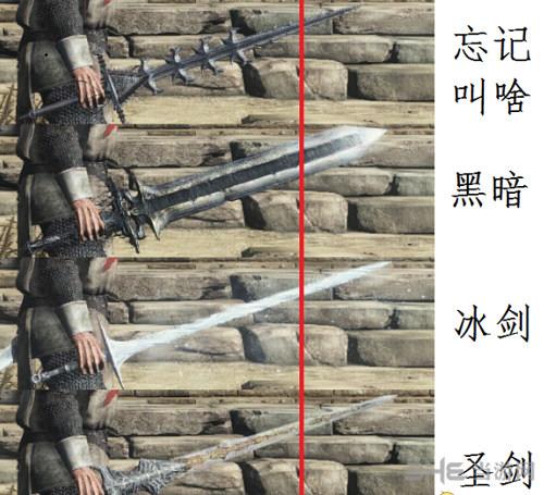 黑暗之魂3直剑长度对比图3