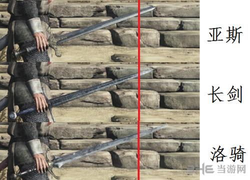 黑暗之魂3直剑长度对比图2