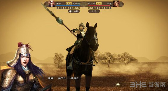 三国志13马匹造型介绍 乌骓马全游戏第一帅造型马2