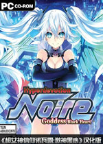 超女神信仰诺瓦露:激神黑心(Hyperdevotion Noire: Goddess Black Heart)中文破解版