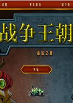战争王朝(Vlords Of Vandaria)中文汉化Flash版
