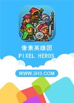 像素英雄团电脑版(PIXEL HEROS)安卓金币修改版v1.1