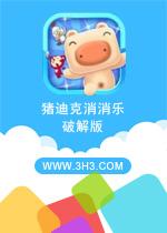 猪迪克消消乐电脑版安卓修改版v1.0