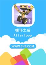 循环之后电脑版(Afterloop)安卓修改版v1.2.00