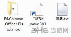 辐射4中国军官的手枪MOD截图3