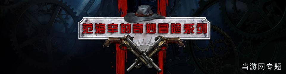 范海辛的奇妙冒险系列_范海辛的奇妙冒险游戏下载_范海辛的惊奇之旅合集_当游网