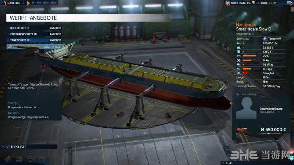 跨洋2:竞争对手截图2