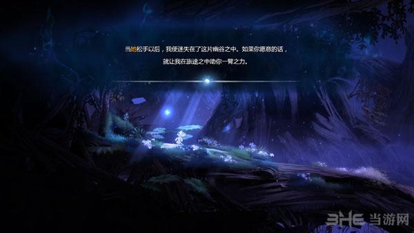 奥日与黑暗森林:终极版简体中文汉化补丁截图0