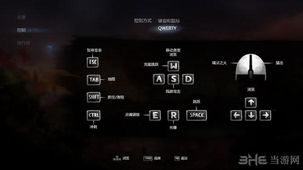 奥日与黑暗森林:终极版简体中文汉化补丁截图2