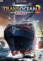 跨洋2:竞争对手(TransOcean 2: Rivals)破解版