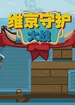 维京守护大战(Viking Valor)中文汉化Flash版
