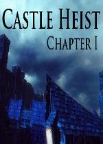 夺城第一章(Castle Heist: Chapter 1)破解版