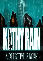 凯茜雨(Kathy Rain)破解版