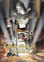 圣战群英传:神圣国度(Disciples:Sacred Lands)中文版