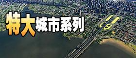 特大城市系列