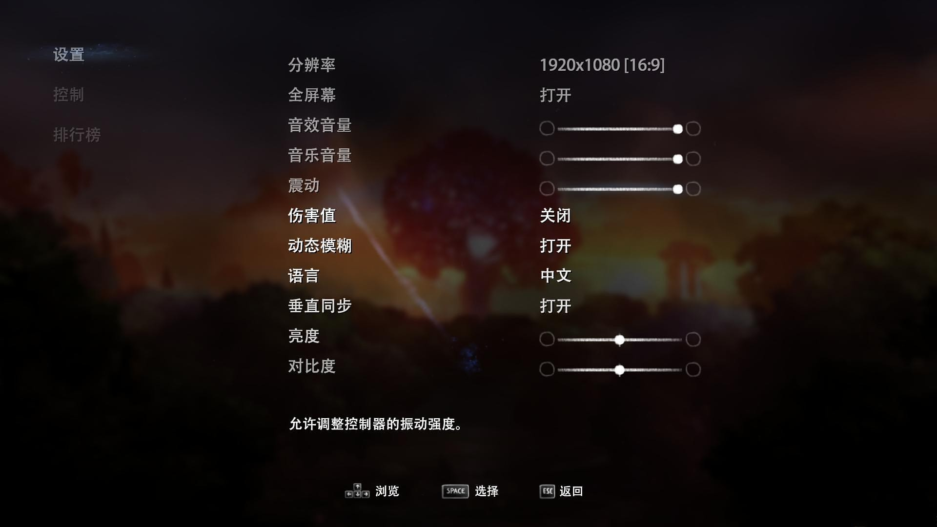 奥日与黑暗森林:终极版轩辕汉化组简体汉化补丁截图1