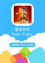 �͹������԰�(Rush Fight)��׿���޽���޸İ�v1.6.8