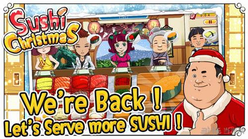 寿司好友2电脑版截图0