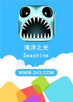 海洋之光电脑版(Seashine)安卓修改版v1.0.3