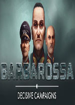 决定性战役:巴巴罗萨(Decisive Campaigns: Barbarossa)破解版