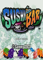 寿司大作战(Sushi Bar)街机版
