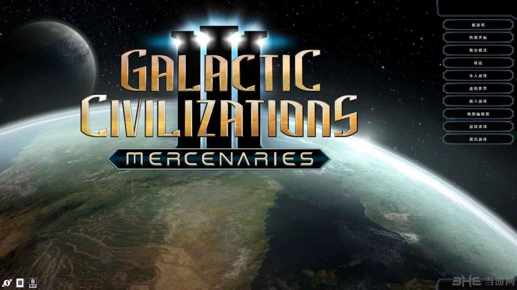 银河文明3 v1.7版玩家自制汉化补丁截图0