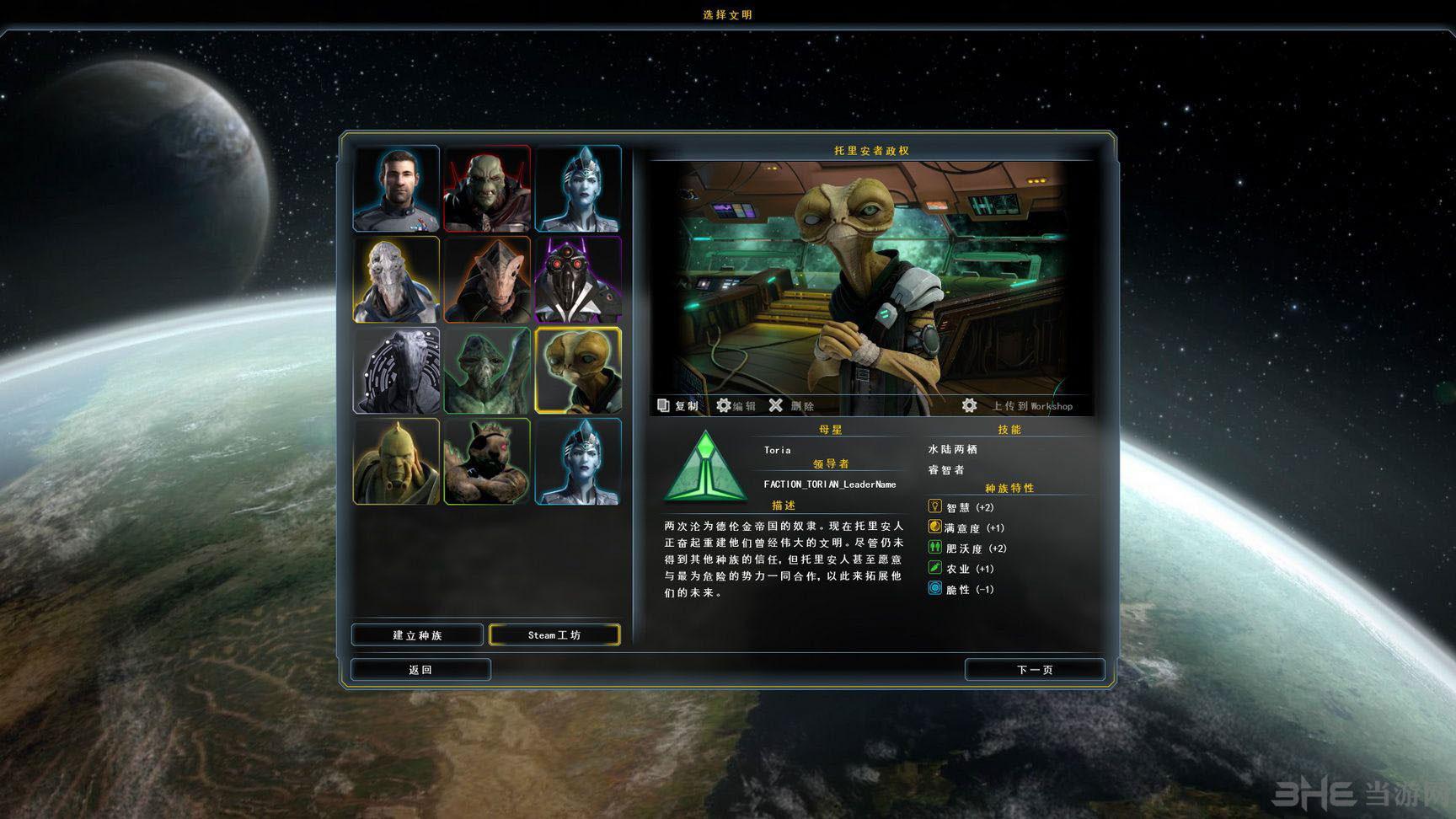 银河文明3 v1.7版玩家自制汉化补丁截图1
