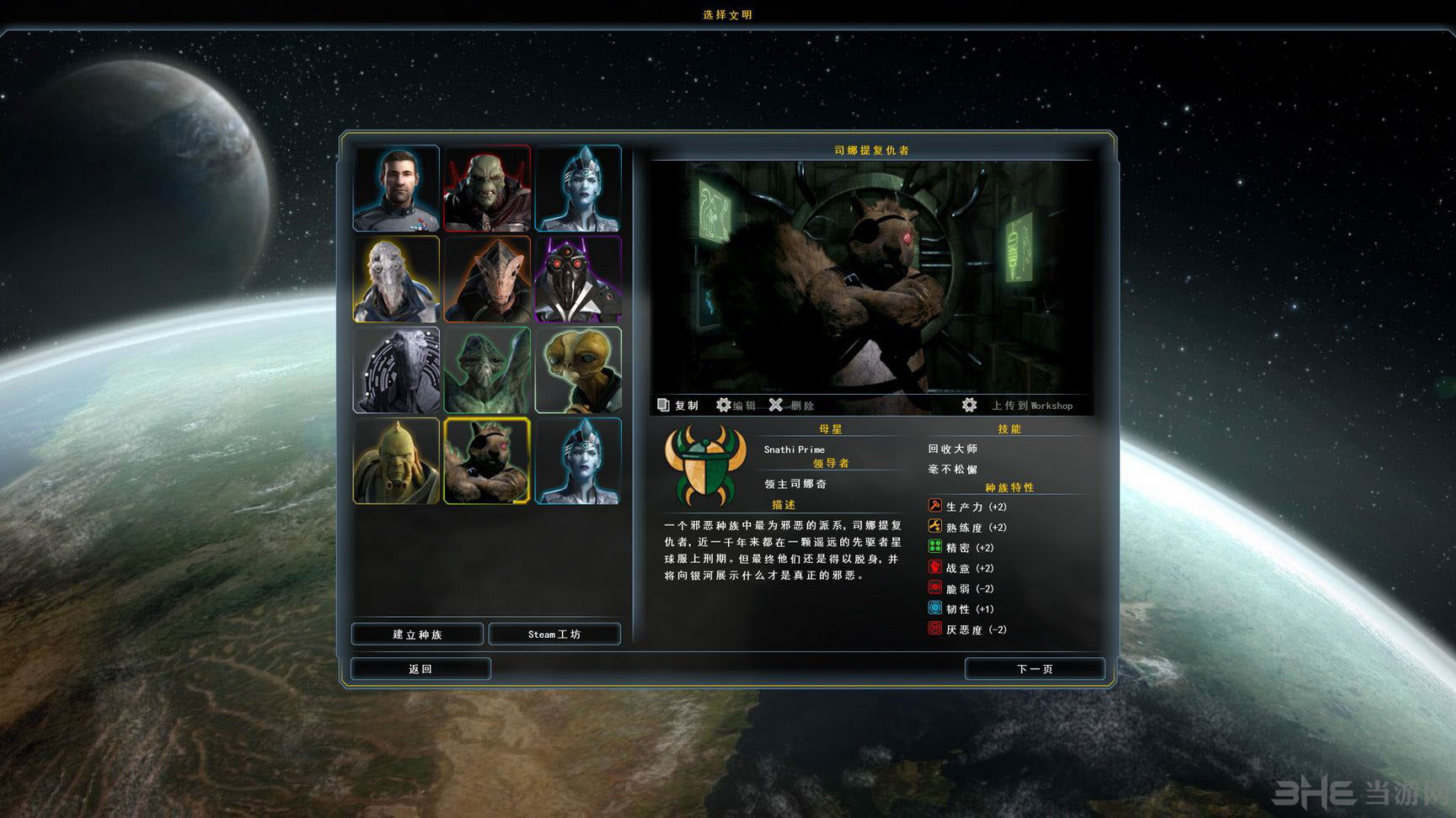 银河文明3 v1.7版玩家自制汉化补丁截图2