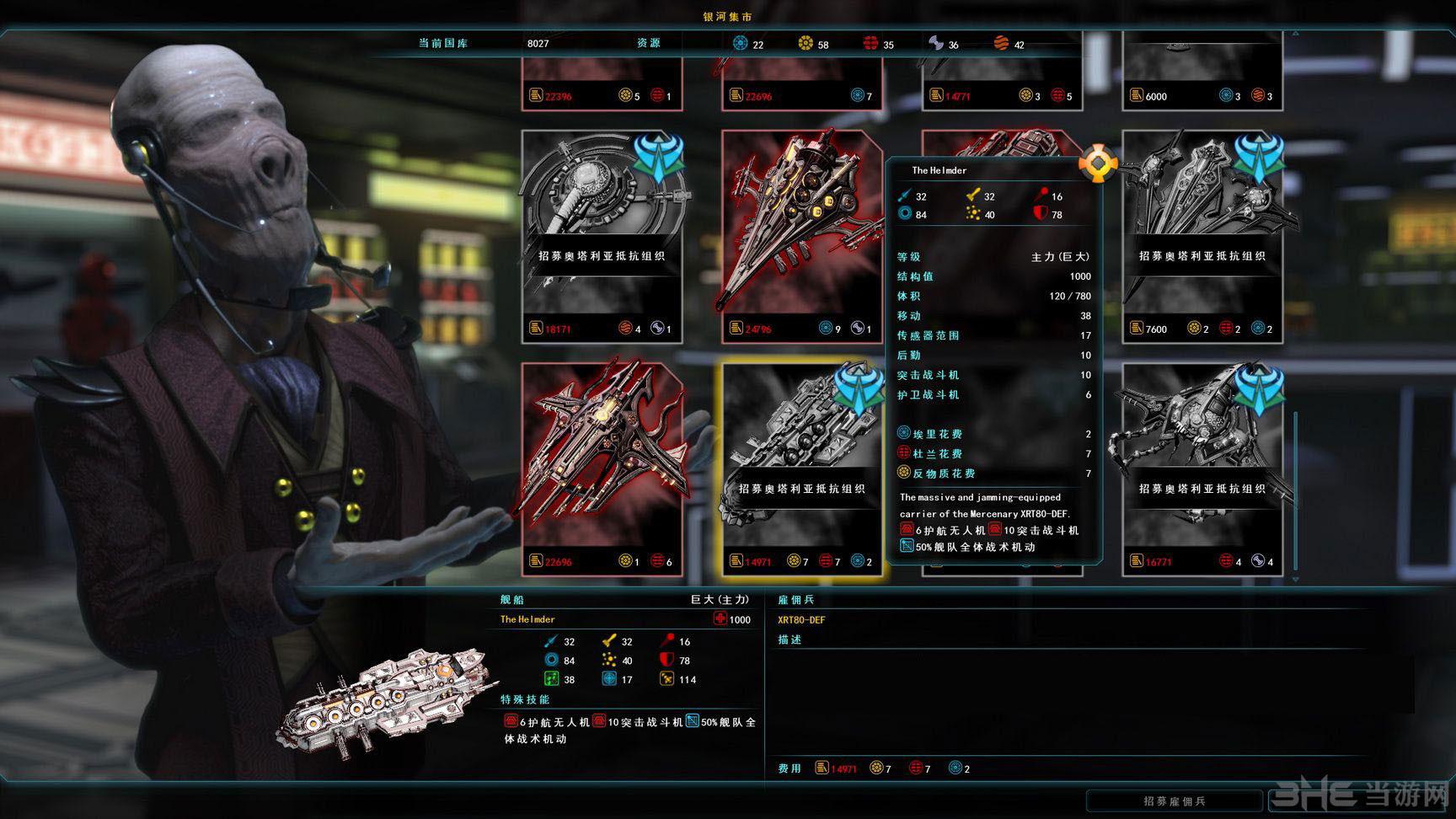 银河文明3 v1.7版玩家自制汉化补丁截图3